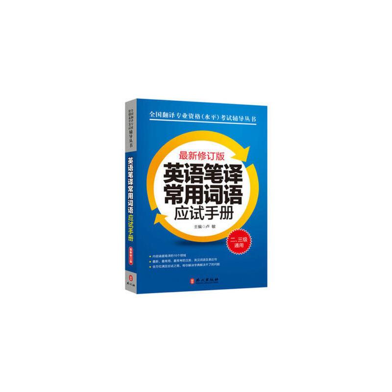《CATTI 英语笔译常用词语应试手册(修订版)二