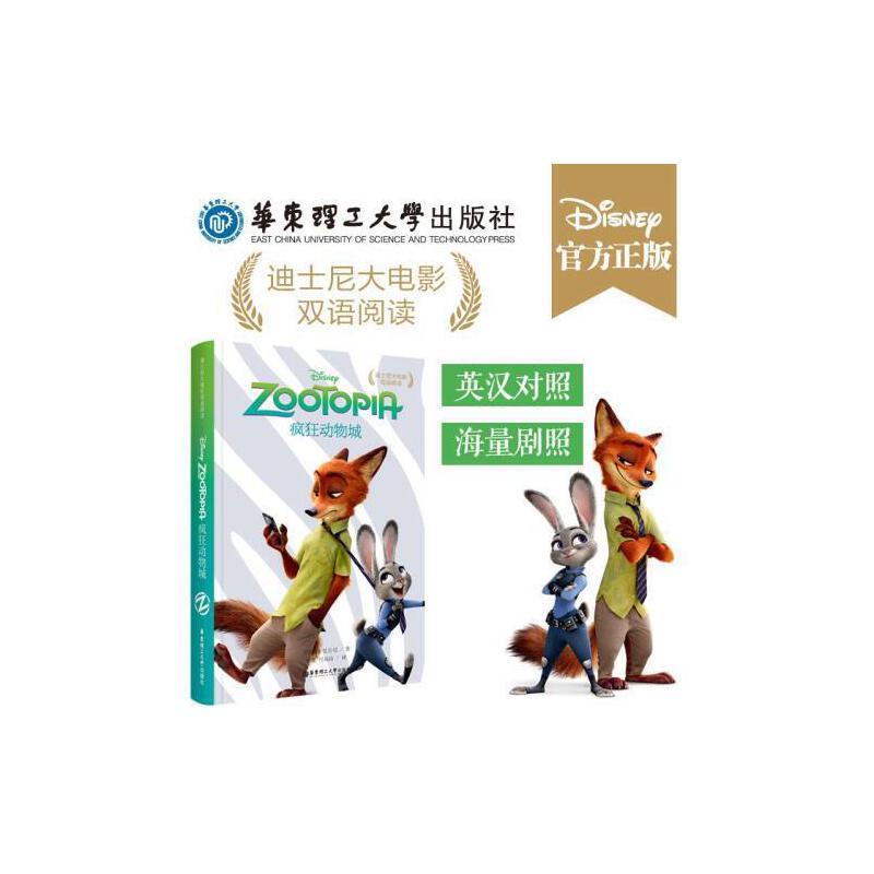 疯狂动物城 迪士尼大电影双语阅读 中英双语翻译 幼儿童青少年文学