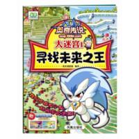 奥奇传说大迷宫1:寻找未来(附奥奇水晶卡) [7-10岁]