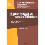 法律和市场经济:法律经济学价值的重新诠释――法律经济学丛书