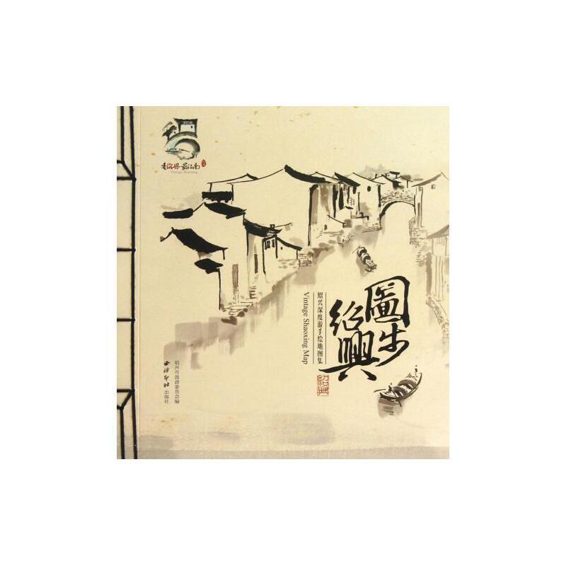 图步绍兴(绍兴深度游手绘地图集) 宣传中【正版书籍】 西泠印社