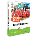 人生必须知道的健康知识科普系列丛书 灾害救援医学(上)