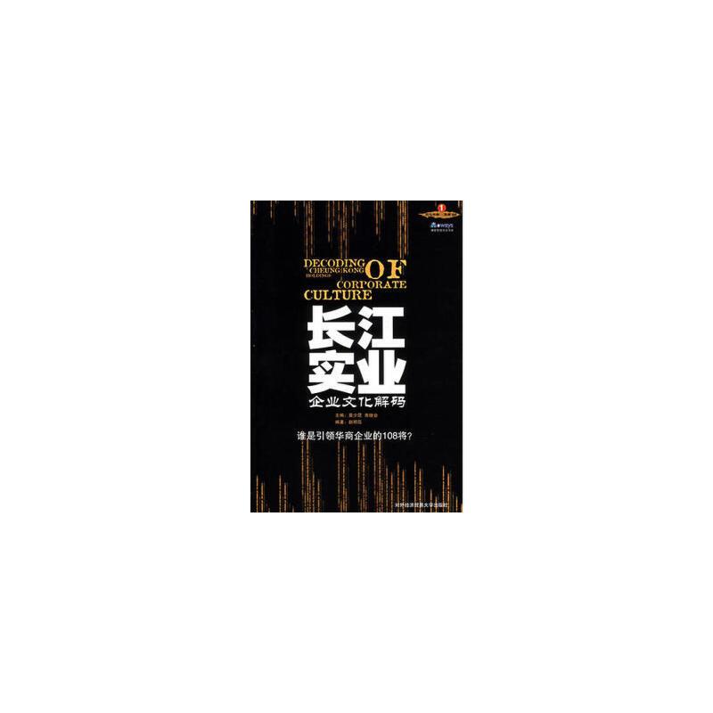 长江实业企业文化解码 赵明磊 9787810787321