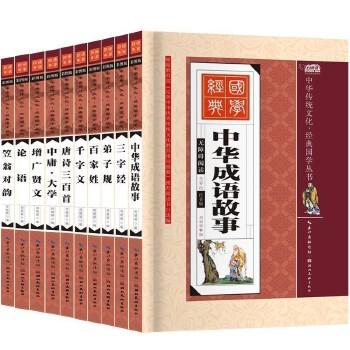 10册启蒙国学经典书籍全套注音版笠翁对韵精解图书三字