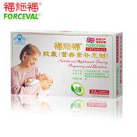 福施福胶囊孕妇叶酸片营养品英国进口 孕产妇多种维生素