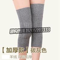 羊绒羊毛护膝保暖关节老寒腿加厚加长秋冬季中老年男女士护具