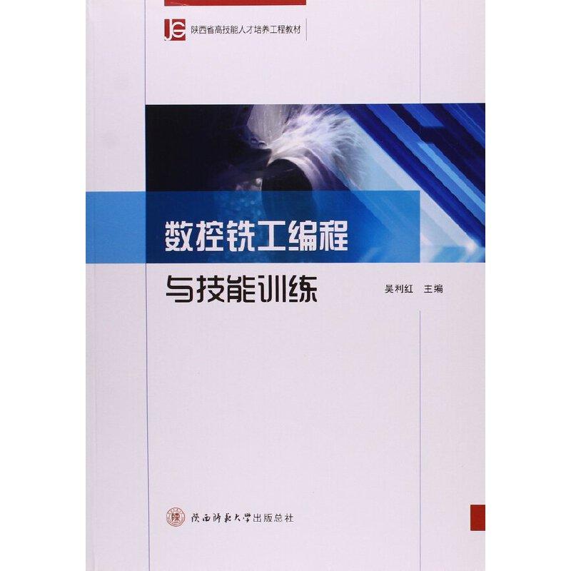 数控铣工编程与技能训练(陕西省高技能人才培养工程教材)