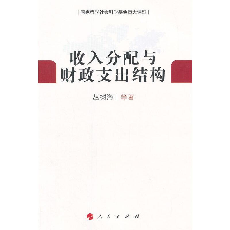 《收入分配与财政支出结构》(丛树海.)【简介