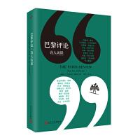 巴黎评论·诗人访谈(美国文学杂志《巴黎评论》诗的艺术栏目访谈专辑,囊括十八位世界级诗人长篇访谈)