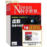Newton科学世界 科普期刊2017年全年杂志订阅新刊预订1年共12期