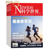 Newton科学世界 科普期刊2017年全年杂志订阅新刊预订1年共12期10月起订