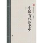 中国古代图书史