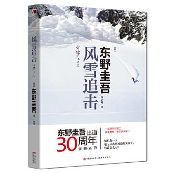 风雪追击东野圭吾新作品!一场猎杀与逃亡,谁拿着枪,谁又是羔羊?
