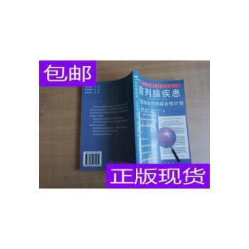 [二手旧书9成新]前列腺疾患--预防和治疗的综合性计划【