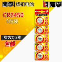 南孚CR2450纽扣电池 3V锂电池 遥控器电池