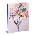 文艺风象·VS负能量 (2016年11月刊)
