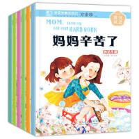 包邮 6册 发现完美的自己妈妈辛苦了 方素珍作序英汉双语幼儿绘本 儿童 3-6周岁图画书幼儿书籍故事书英文绘本6-7岁提高孩子优秀品质
