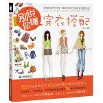 别说你懂穿衣搭配(中国流行色协会大力推荐:告诉每个女人拥有完美穿衣的秘诀)