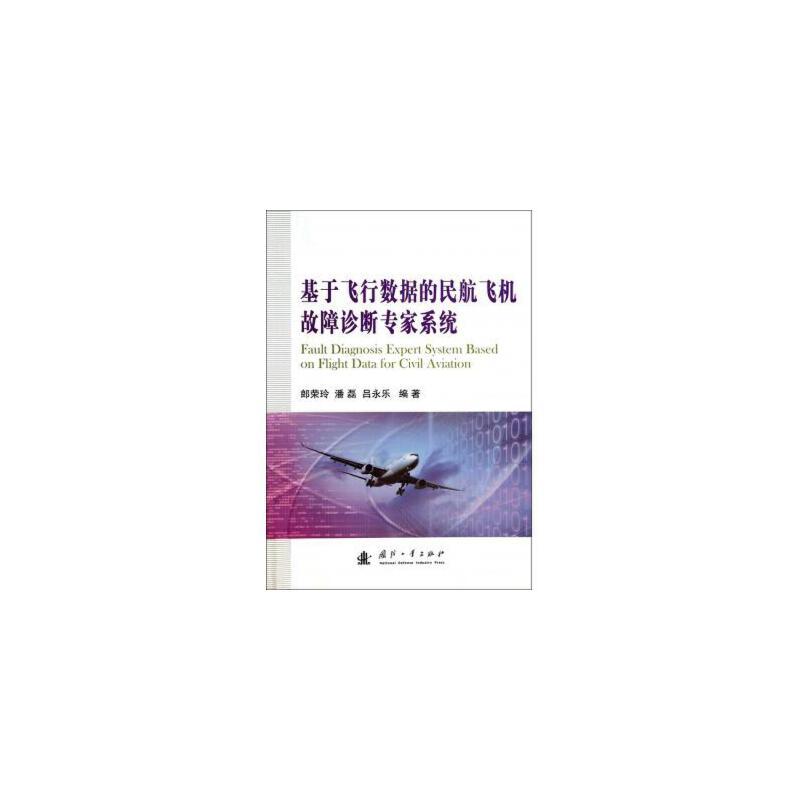 《基于飞行数据的民航飞机故障诊断专家系统