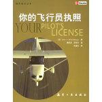你的飞行员执照――通用航空丛书