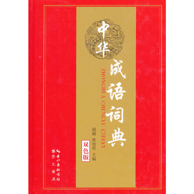 中华成语词典在线_中华成语大词典怎样