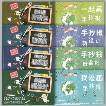 赠贴画全8册实用板报设计大全中小学生开学节日黑板报图库指南少儿童