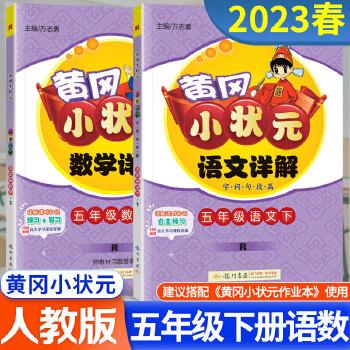 《【正版包邮】2017春黄冈小语文小学详解数状元金工图片