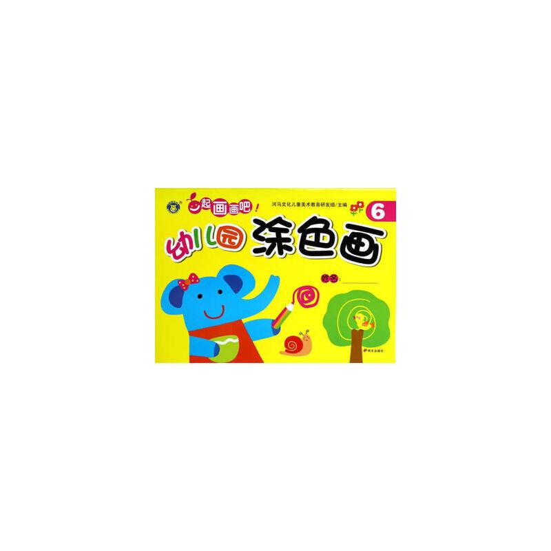 幼儿园涂色画6 河马文化儿童美术教育研发组 9787533276768 明天出版