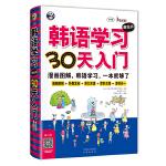韩语学习零起点30天入门:韩语入门,标准韩国语,韩语速成,韩语自学入门,漫画图解,一本就够了!