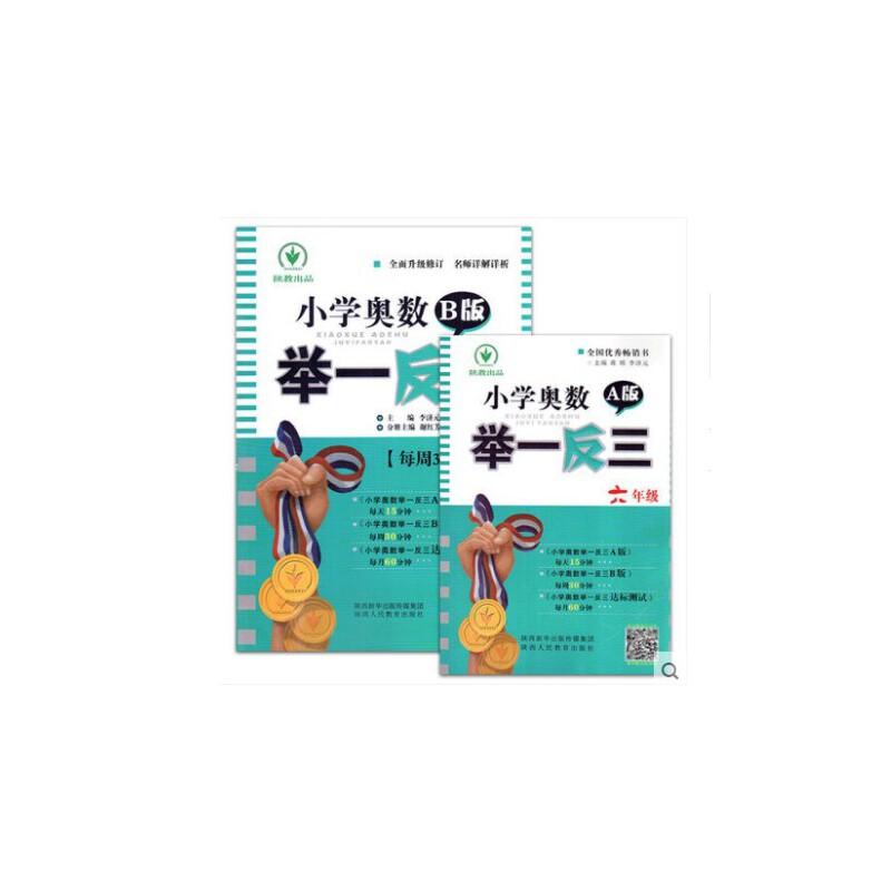【小学年级举一反三六奥数A版B版6年级奥小学的应用题图片