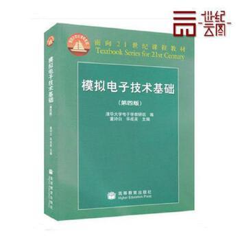 模拟电子电路童诗白电子技术模拟部分华成英电子技术基础978704018922