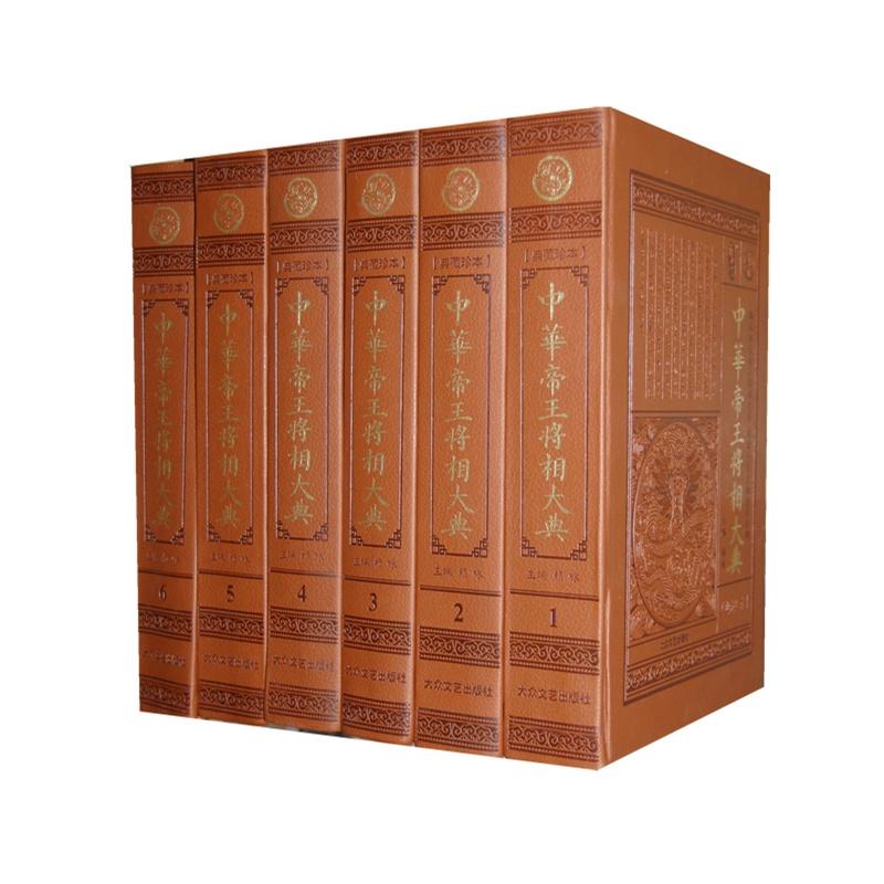 《中华帝王将相大典 中国古代名人 历史人物 名