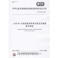 1000kV交流系统用电容式电压互感器技术规范