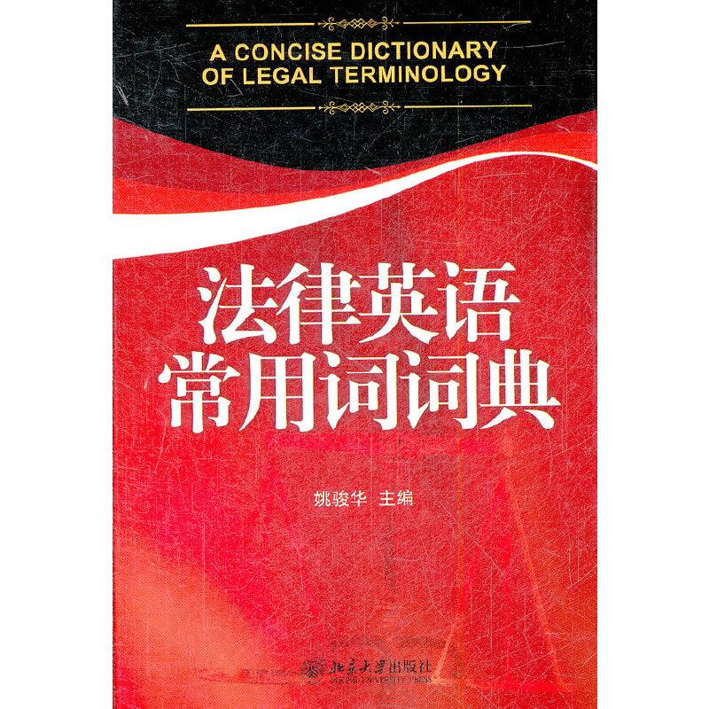 法律英语常用词...