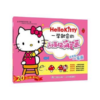 凯蒂猫一笔画-一学就会的凯蒂猫简笔画 三丽鸥公司|主编:童趣出版有限