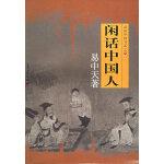 闲话中国人(易中天著)--品读中国书系之四