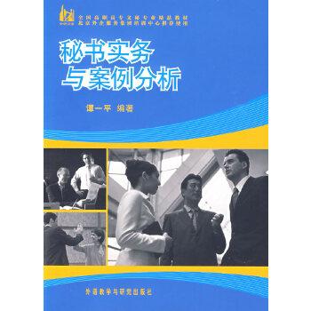 秘书实务与案例分析(全国高职高专文秘专业精品教材)