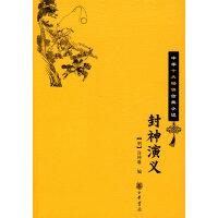封神演义--中华十大畅销古典小说