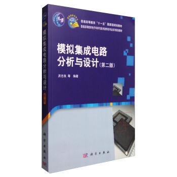模拟集成电路分析与设计(第二版) 【正版书籍】
