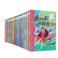 辫子姐姐心灵花园全20册 谁来和我交换秘密 我不想长大 爱找东西的男孩 郁雨君系列我校园小说 励志故事成长故事
