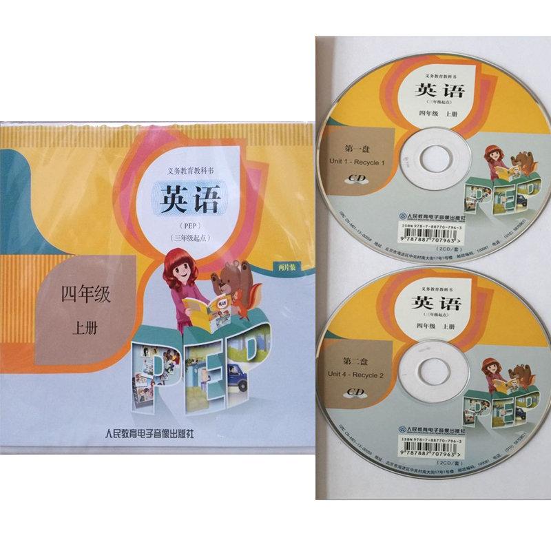 《2016年时态4/四小学年级英语CD/上册(2张)(英语光盘小学图片