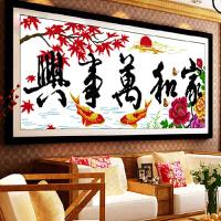 精准印花十字绣画 家和万事兴鸿运金秋鲤鱼新款客厅系列大幅枫叶