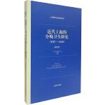 上海城市社会变迁丛书·近代上海的分娩卫生研究(1927—1949)
