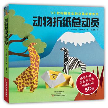 《正版促销中4~动物折纸总动员
