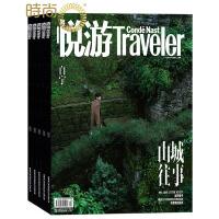 悦游 旅游人文期刊2017年全年杂志订阅新刊预订1年共12期