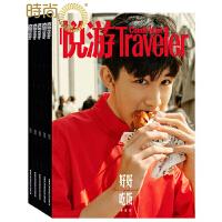 悦游 旅游人文期刊2017年全年杂志订阅新刊预订1年共12期10月起订