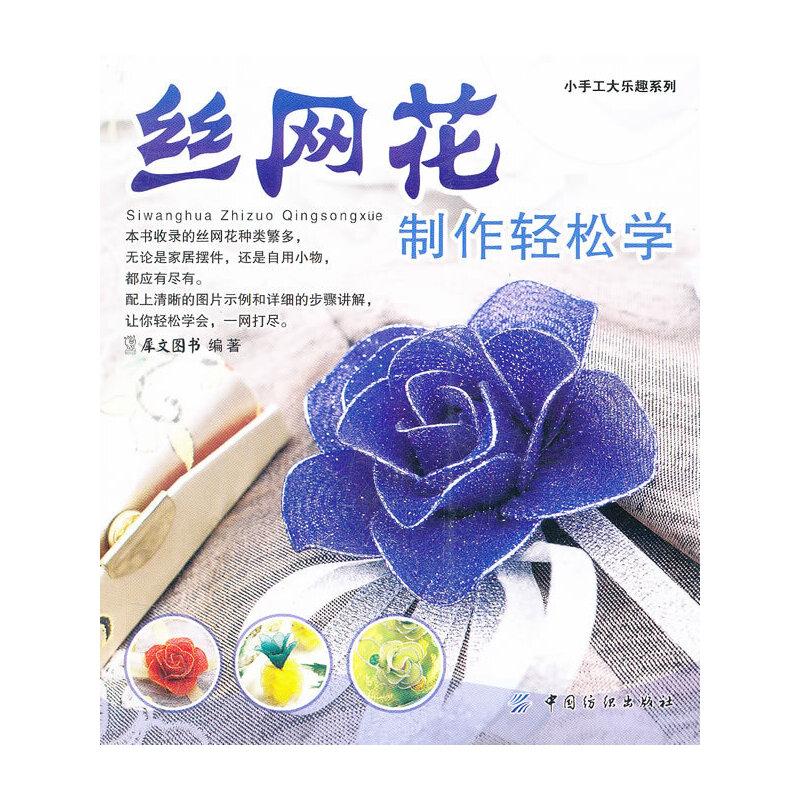 纸巾花制作方法步骤