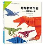 恐龙折纸乐园