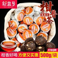 买2送泡茶杯 新益号 特级柑普熟沱 橘普茶 桔普茶 陈皮普洱 迷你普洱熟茶500g 茶叶