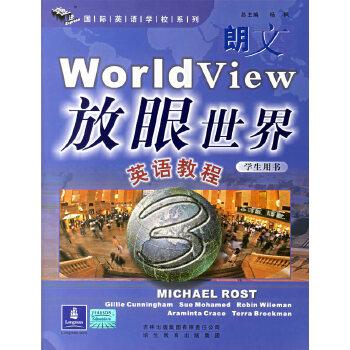 朗文放眼世界:英语教程3(学生用书+活动手册+3CD)